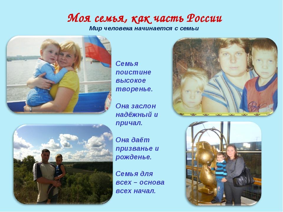 Моя семья, как часть России Мир человека начинается с семьи Семья поистине вы...
