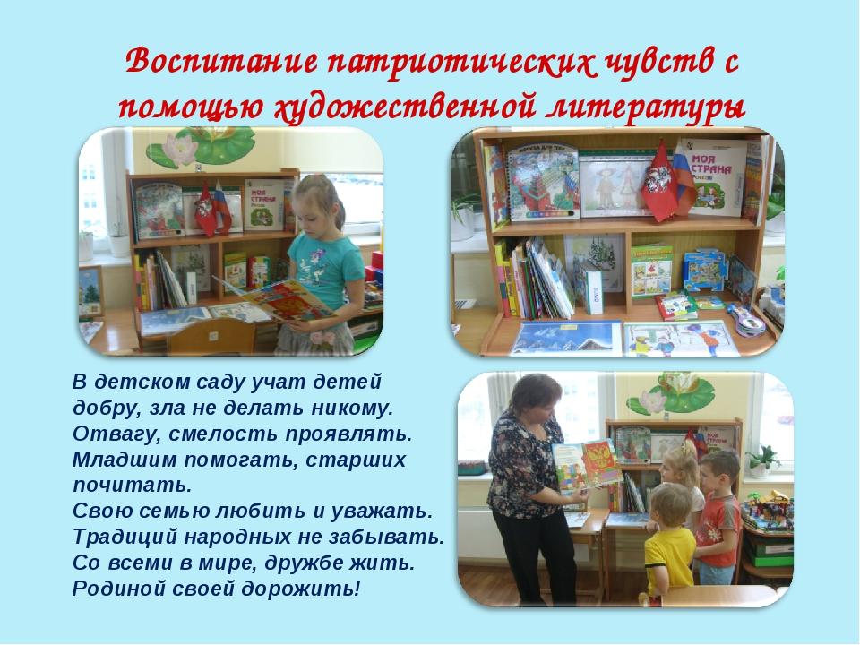 Воспитание патриотических чувств с помощью художественной литературы В детско...