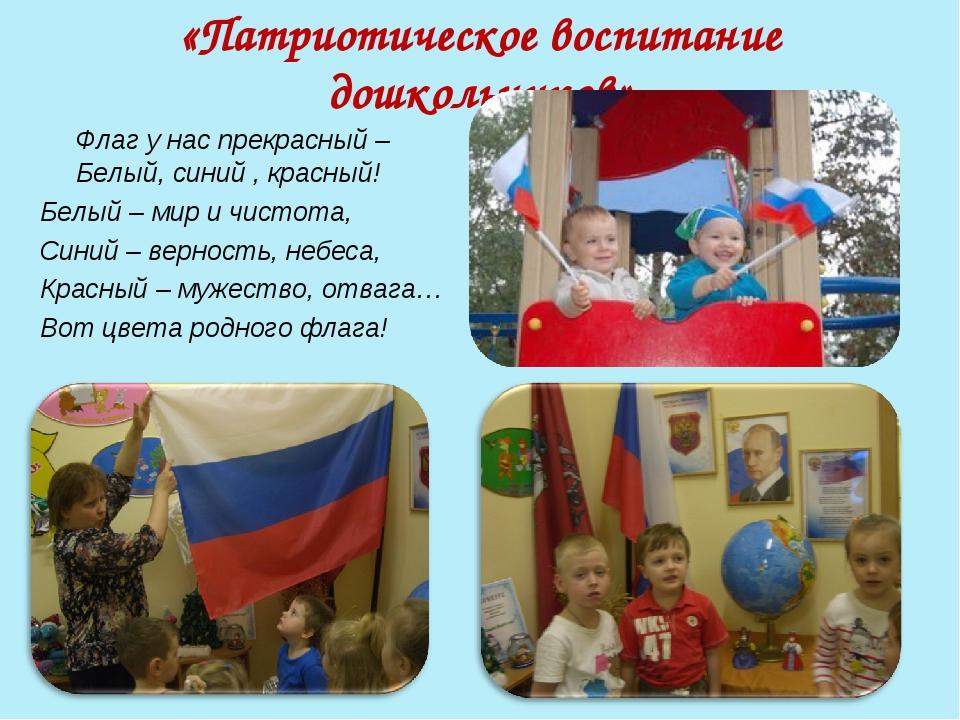 «Патриотическое воспитание дошкольников» Флаг у нас прекрасный – Белый, синий...