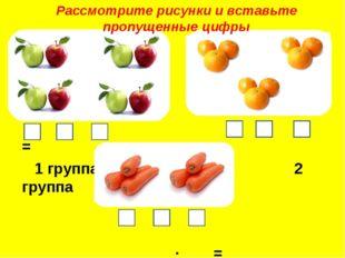 · = · = 1 группа 2 группа · = 3 3 группа Рассмотрите рисунки и вставьте проп
