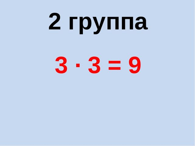 2 группа 3 · 3 = 9