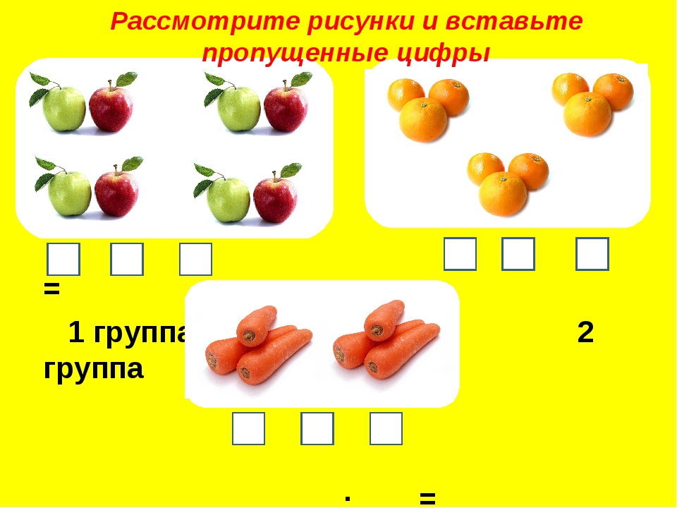 · = · = 1 группа 2 группа · = 3 3 группа Рассмотрите рисунки и вставьте проп...