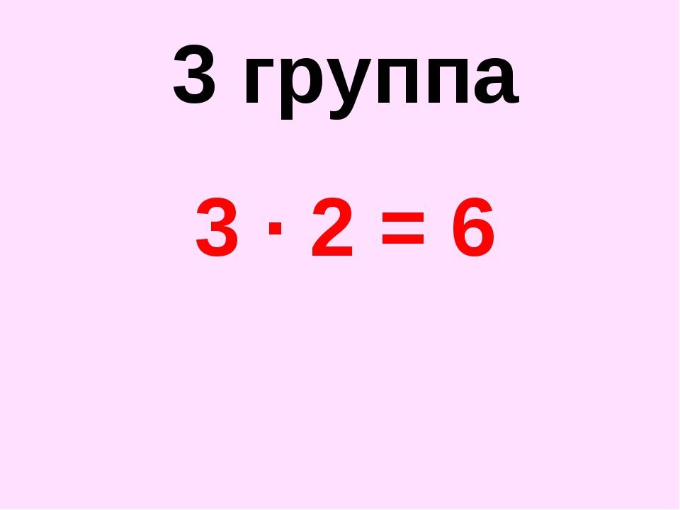 3 группа 3 · 2 = 6
