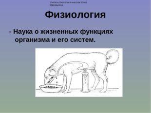 Физиология - Наука о жизненных функциях организма и его систем. Учитель биоло