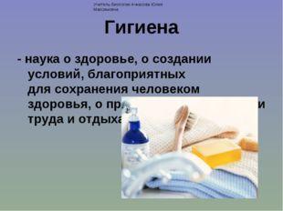 Гигиена - наукао здоровье, о создании условий, благоприятных длясохранения