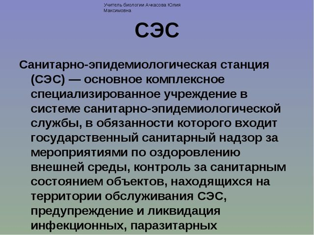 СЭС Санитарно-эпидемиологическая станция (СЭС) — основное комплексное специал...