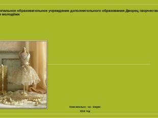 Творческий проект «Мини-манекен» Руководитель проекта ПДО МОУ ДО ДТДиМ Левшин