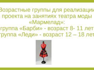 Возрастные группы для реализации проекта на занятиях театра моды «Мармелад»: