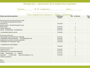 Контрольно - оценочный лист творческого проекта  Группа________ Ф. И. учащег