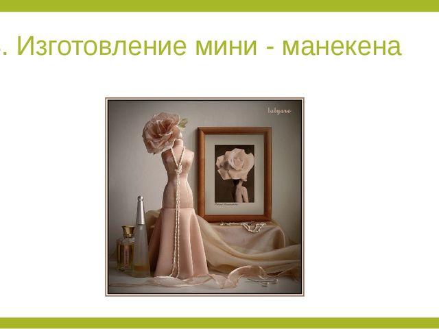 4. Изготовление мини - манекена