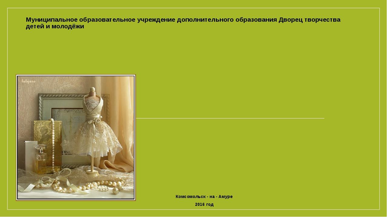 Творческий проект «Мини-манекен» Руководитель проекта ПДО МОУ ДО ДТДиМ Левшин...
