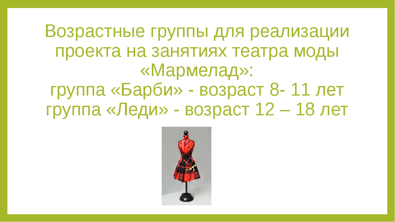 Возрастные группы для реализации проекта на занятиях театра моды «Мармелад»:...