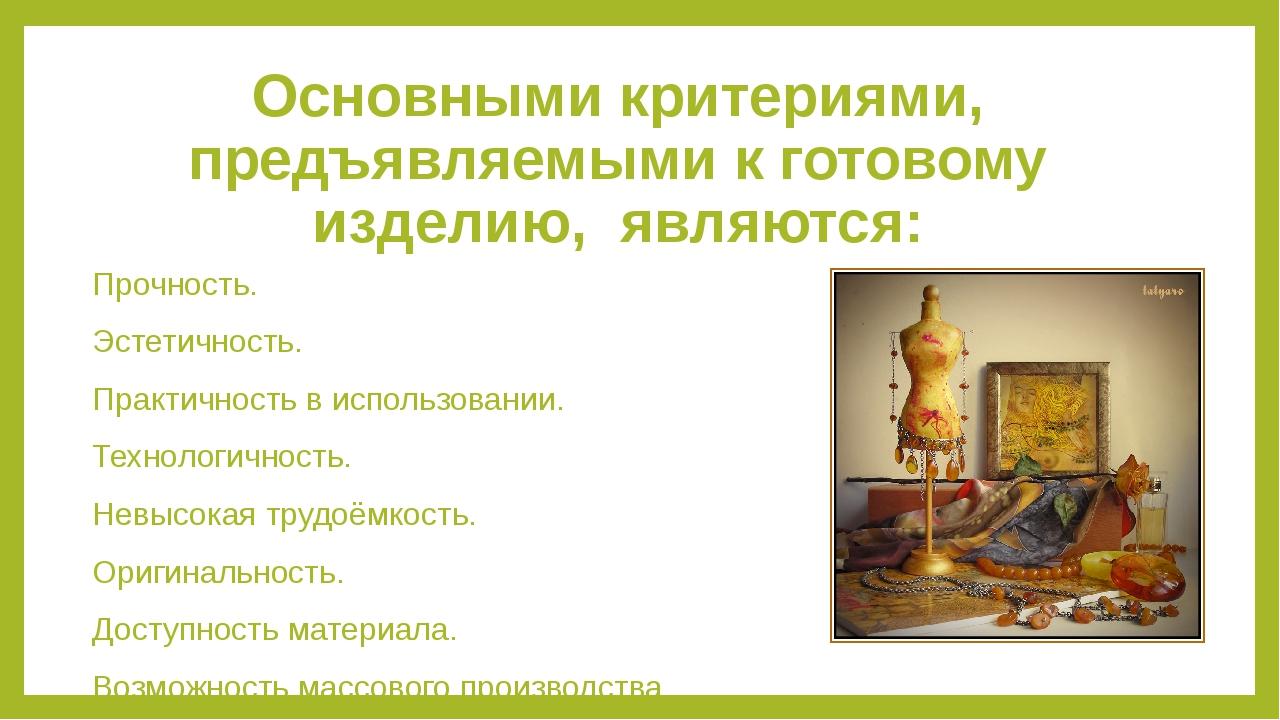 Основными критериями, предъявляемыми к готовому изделию, являются: Прочность....