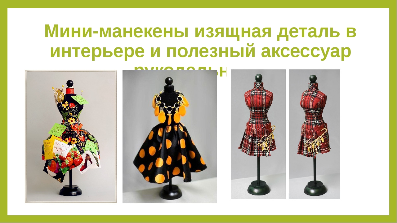 Мини-манекены изящная деталь в интерьере и полезный аксессуар рукодельницы