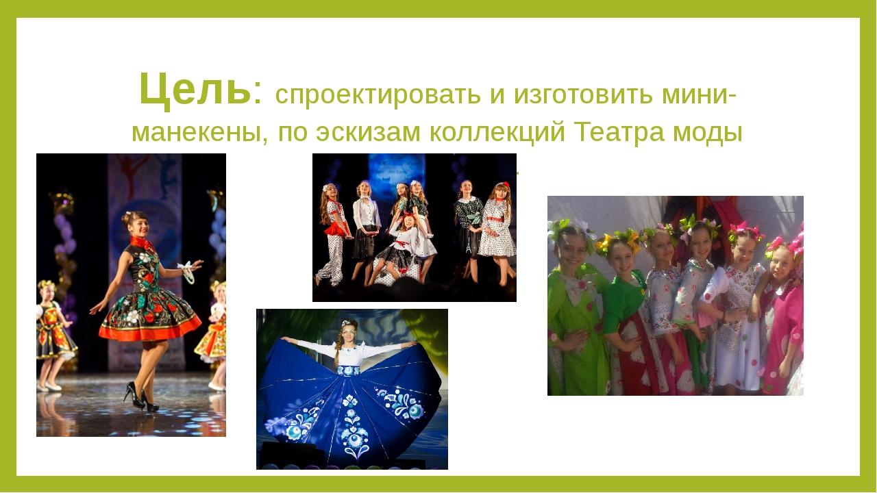Цель: спроектировать и изготовить мини-манекены, по эскизам коллекций Театра...