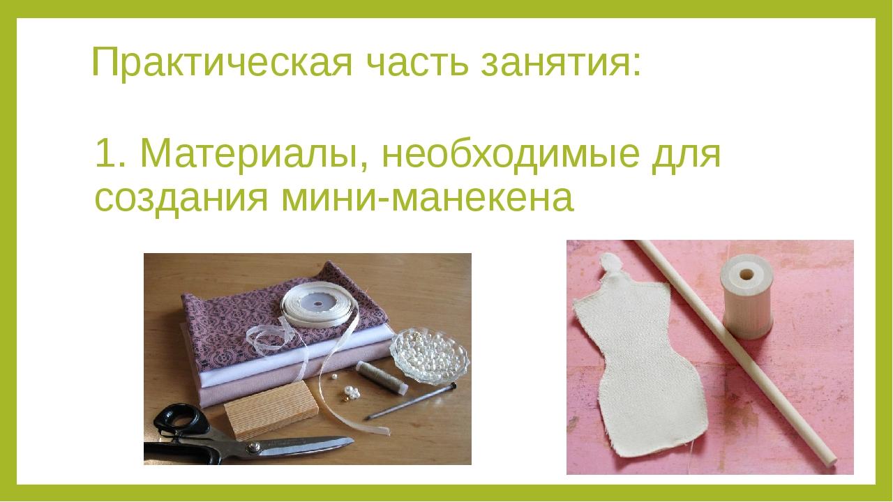 Практическая часть занятия: 1. Материалы, необходимые для создания мини-манек...