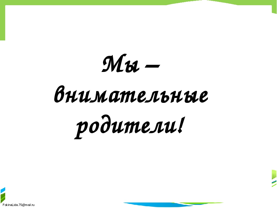 Мы – внимательные родители! FokinaLida.75@mail.ru
