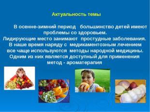 В осенне-зимний период большинство детей имеют проблемы со здоровьем. Лидиру
