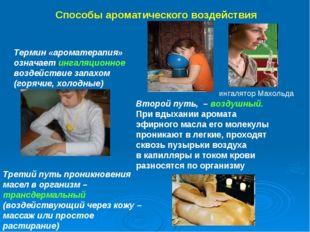 Способы ароматического воздействия Термин «ароматерапия» означает ингаляционн