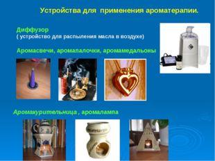 Устройства для применения ароматерапии. Диффузор ( устройство для распыления