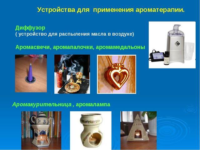 Устройства для применения ароматерапии. Диффузор ( устройство для распыления...