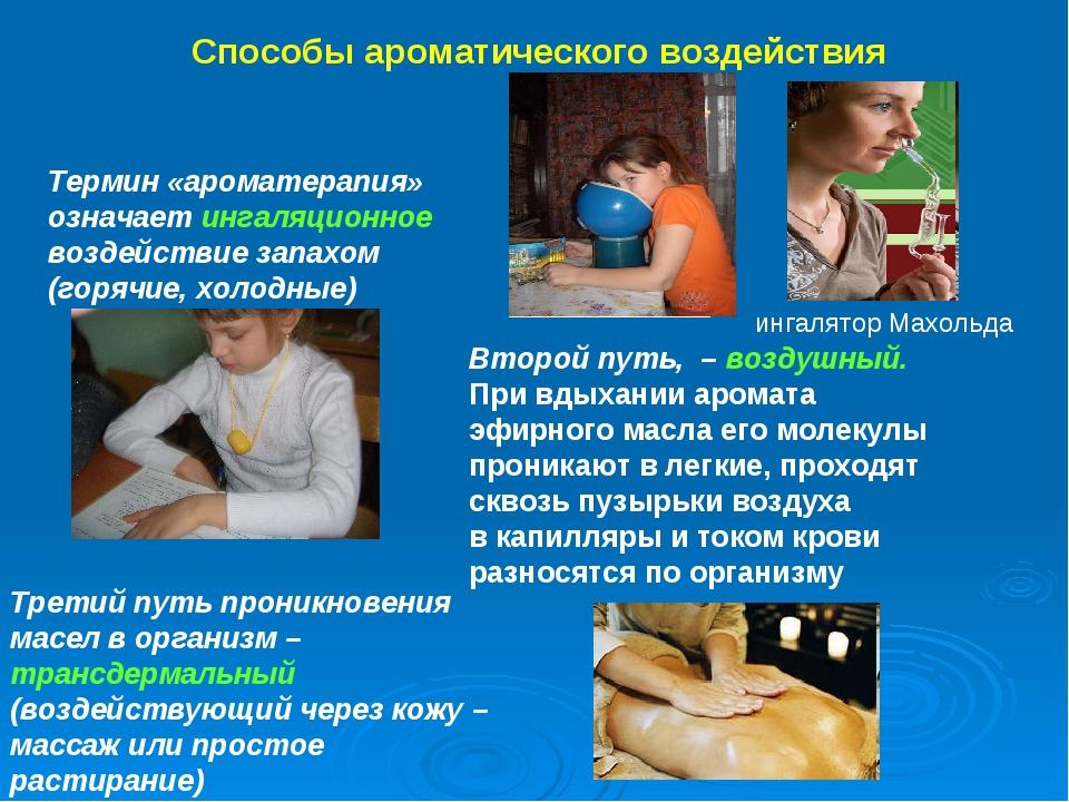 Способы ароматического воздействия Термин «ароматерапия» означает ингаляционн...
