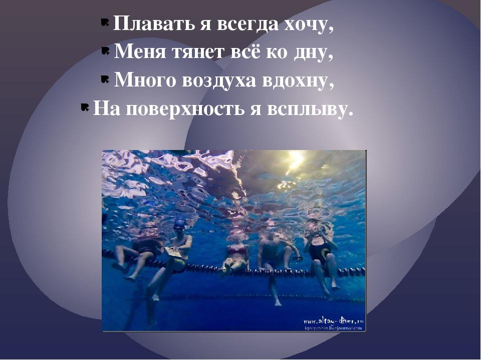 Плавать я всегда хочу, Меня тянет всё ко дну, Много воздуха вдохну, На поверх...