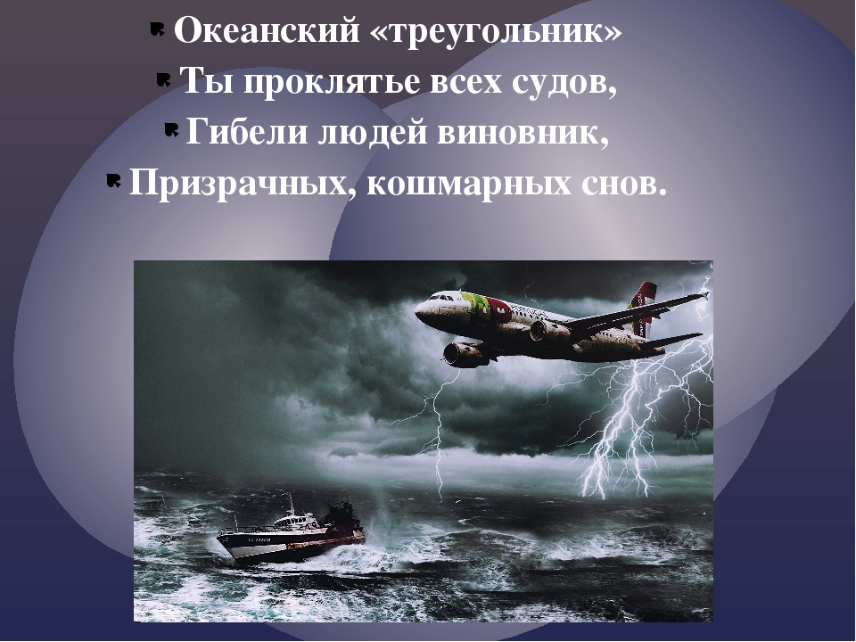 Океанский «треугольник» Ты проклятье всех судов, Гибели людей виновник, Призр...