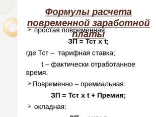 Формулы расчета повременной заработной платы простая повременная: ЗП = Тст х