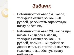 Задачи: Работник отработал 140 часов, тарифная ставка за час – 50 рублей, рас