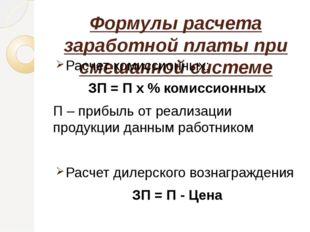 Формулы расчета заработной платы при смешанной системе Расчет комиссионных: З