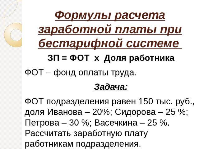 Формулы расчета заработной платы при бестарифной системе ЗП = ФОТ х Доля рабо...