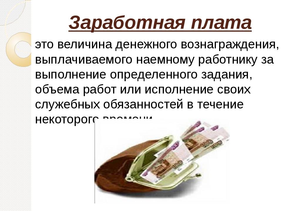Заработная плата это величина денежного вознаграждения, выплачиваемого наемно...