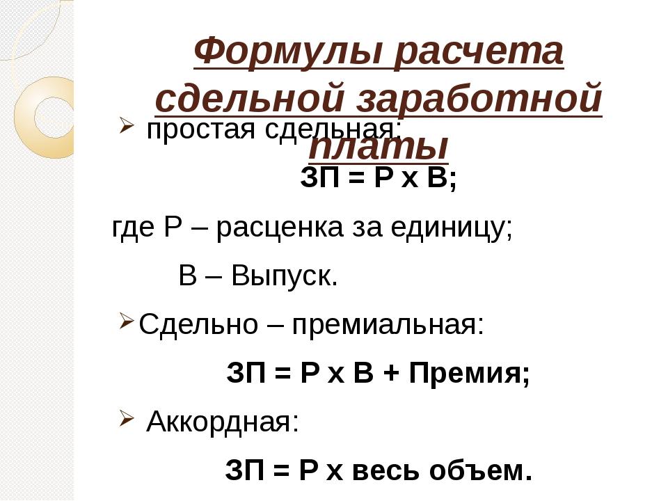 Формулы расчета сдельной заработной платы простая сдельная: ЗП = Р х В; где Р...
