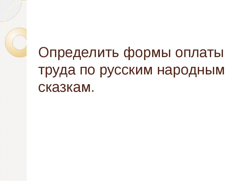 Определить формы оплаты труда по русским народным сказкам.
