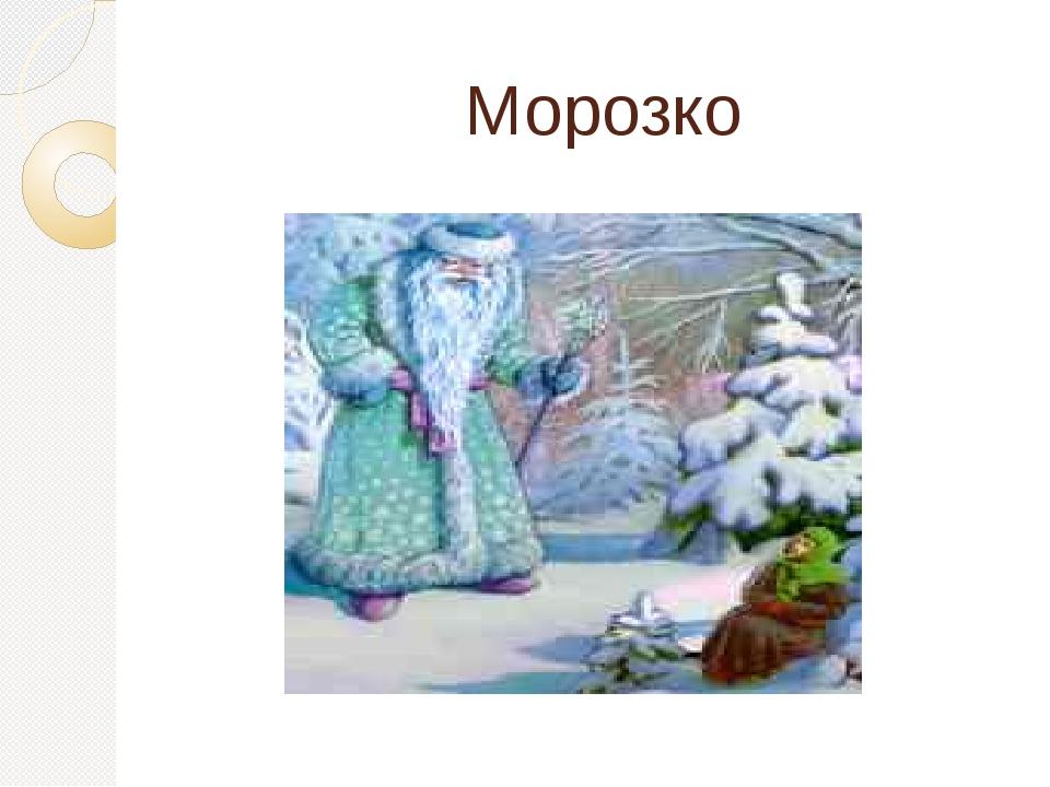 Морозко
