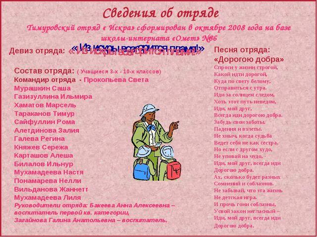Тимуровский отряд « Искра» сформирован в октябре 2008 года на базе школы-инте...