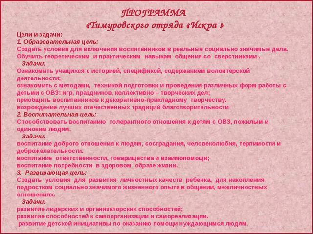 ПРОГРАММА «Тимуровского отряда «Искра » Цели и задачи: 1. Образовательная цел...