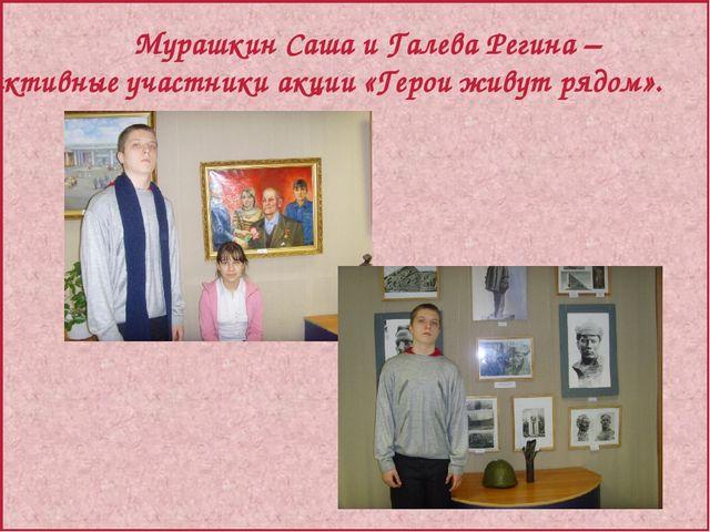 Мурашкин Саша и Галева Регина – активные участники акции «Герои живут рядом».
