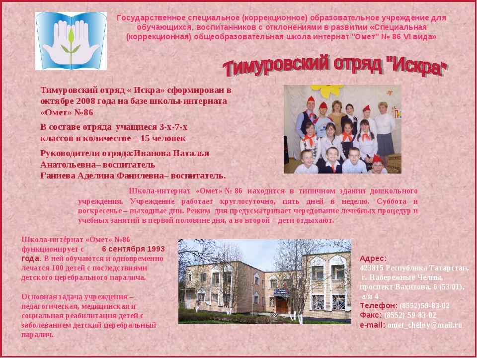 . Государственное специальное (коррекционное) образовательное учреждение дл...