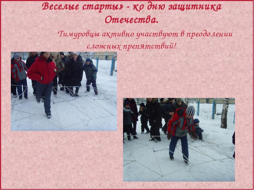 Веселые старты» - ко дню защитника Отечества. Тимуровцы активно участвуют в п...