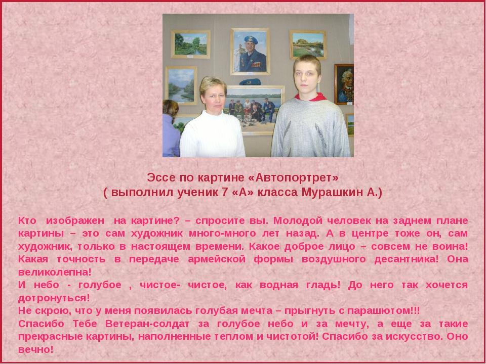 Эссе по картине «Автопортрет» ( выполнил ученик 7 «А» класса Мурашкин А.) Кто...