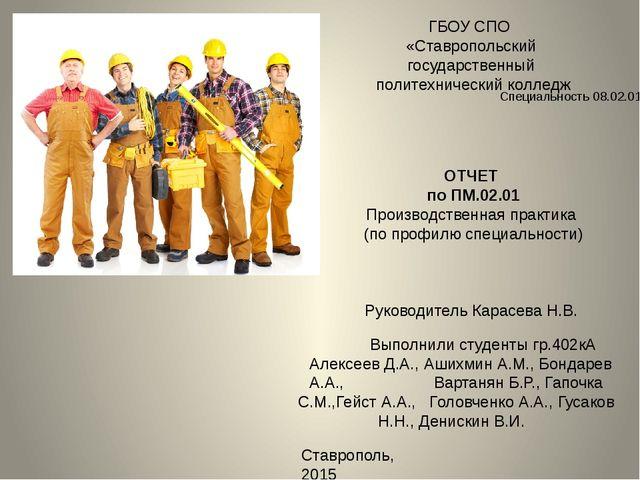 ГБОУ СПО «Ставропольский государственный политехнический колледж ОТЧЕТ по ПМ....