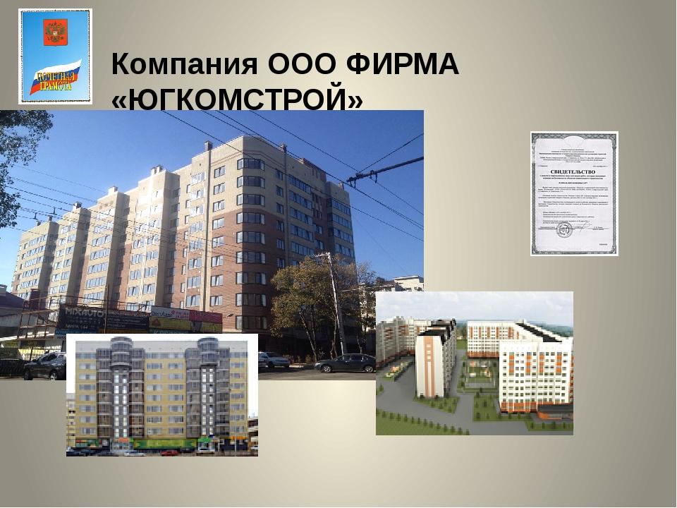 Компания ООО ФИРМА «ЮГКОМСТРОЙ»