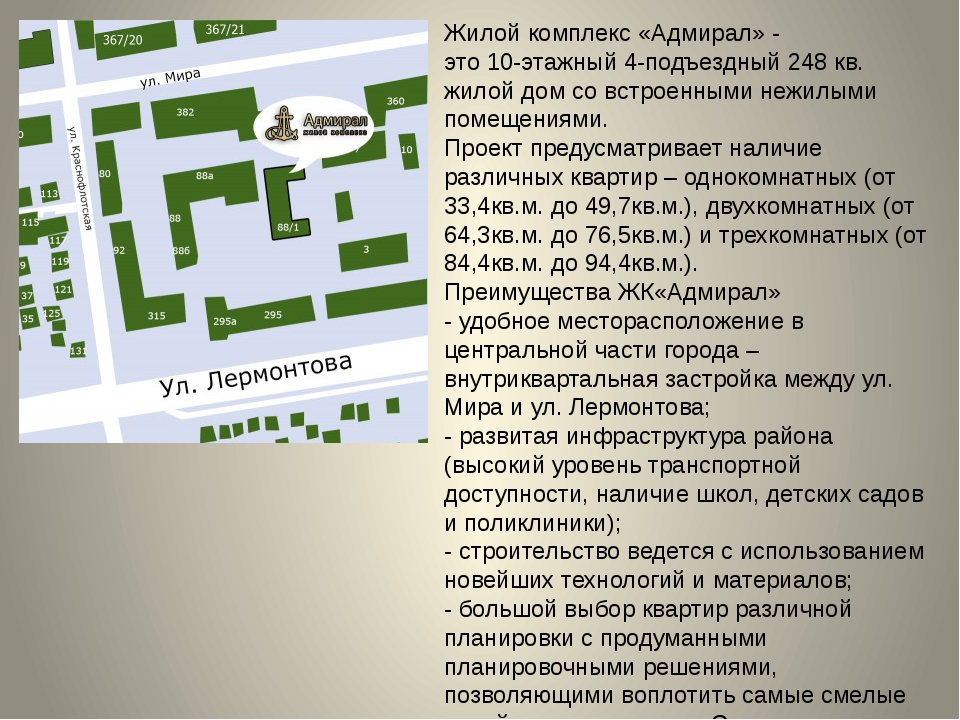 Жилой комплекс «Адмирал» - это 10-этажный 4-подъездный 248 кв. жилой дом со в...