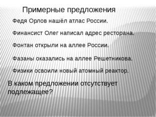 Примерные предложения Федя Орлов нашёл атлас России. Финансист Олег написал а