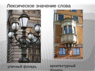 Лексическое значение слова фонарь уличный фонарь архитектурный фонарь