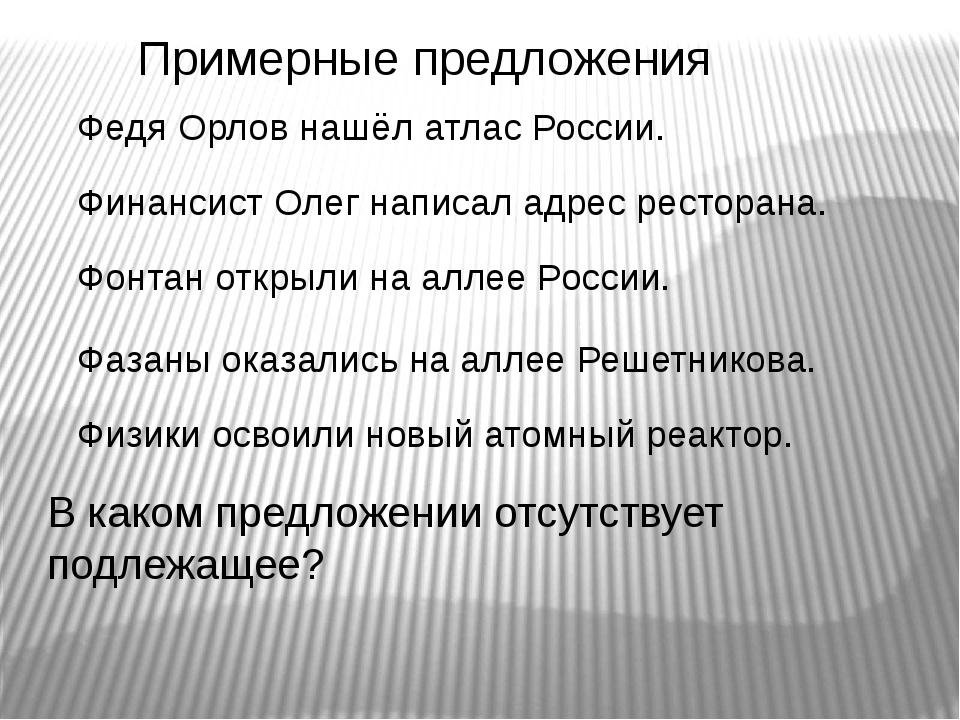Примерные предложения Федя Орлов нашёл атлас России. Финансист Олег написал а...