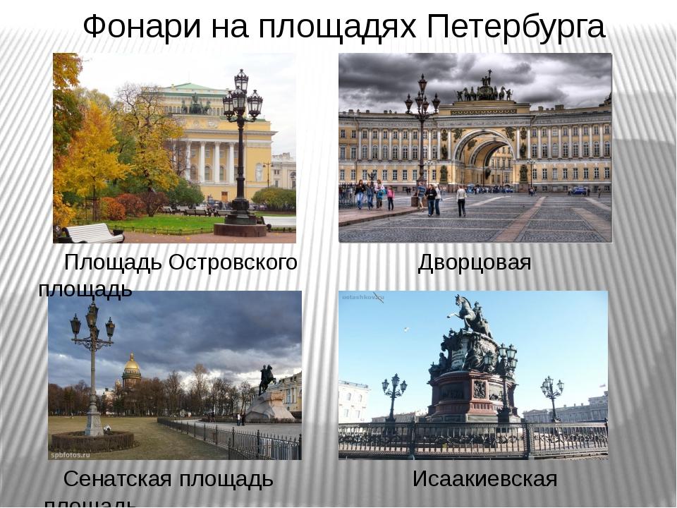 Фонари на площадях Петербурга Площадь Островского Дворцовая площадь Сенатская...