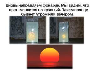 Вновь направляем фонарик. Мы видим, что цвет меняется на красный. Таким солнц